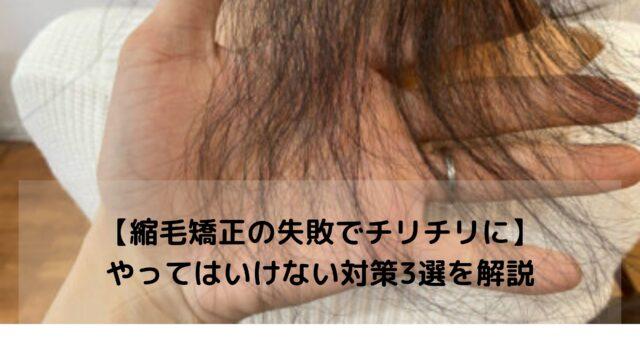 【縮毛矯正の失敗でチリチリのビビり毛に】やってはいけない対策3選