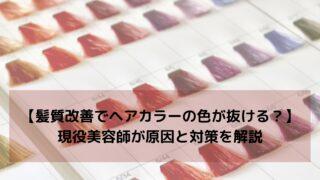 【髪質改善を行ったらヘアカラーの色が抜ける?】現役美容師が解説