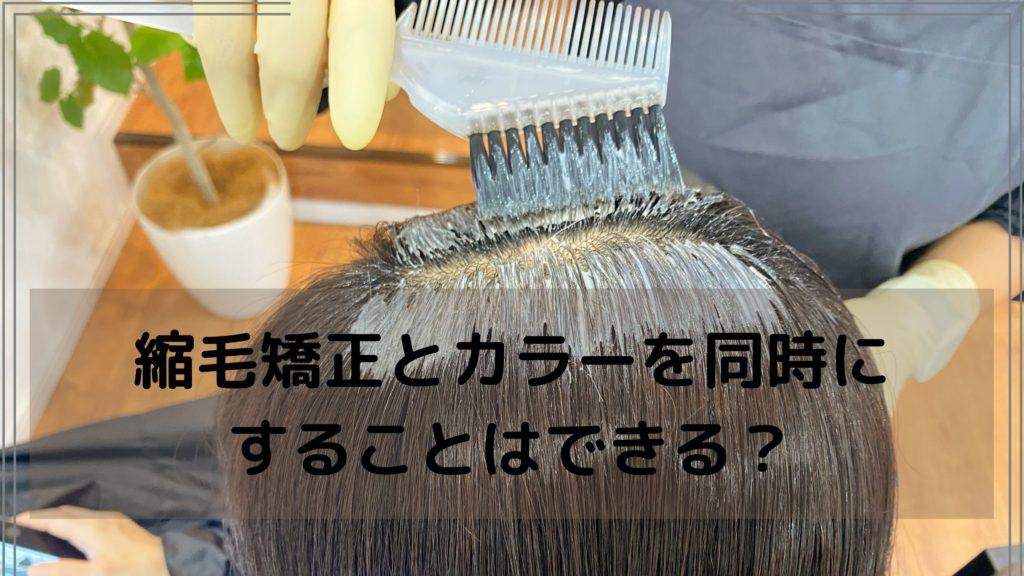 縮毛矯正とカラーを同時にすることはできるの?現役美容師が解説