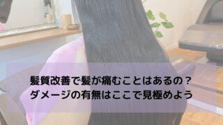 髪質改善で髪が痛むことはあるの?ダメージの有無はここで見極めよう