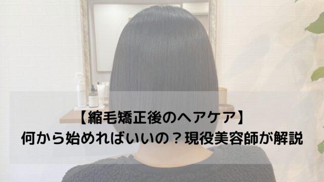 【縮毛矯正後のヘアケア】何から始めればいいの?現役美容師が解説