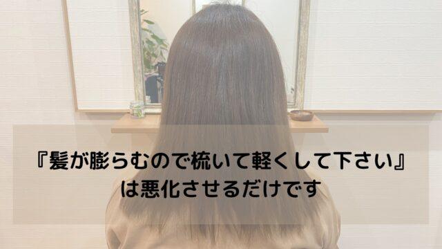 『髪が膨らむので梳(す)いて軽くして下さい』は悪化させるだけです