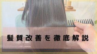 【髪質改善とは?】特徴やメリット・デメリットをさいたま市南浦和の美容師が解説