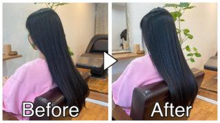 【髪質改善トリートメントで髪が傷んだ】今後継続するかの判断基準は?