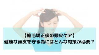 【縮毛矯正後の頭皮ケア】健康な頭皮を守る為にはどんな対策が必要?