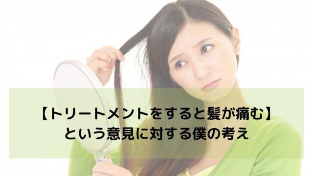 【トリートメントをすると髪が痛む】という意見に対する僕の考え