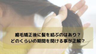 縮毛矯正後に髪を結ぶのはあり?どのくらいの期間を開ける事が正解?
