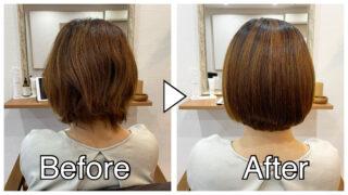 【実例】ハイライト・ブリーチしている髪に縮毛矯正はかけられる?