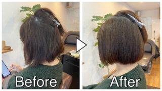 【うねりではねる】癖毛を縮毛矯正で内巻きに収めることができる?