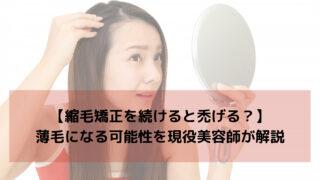 【縮毛矯正を続けると禿げる?】薄毛になる可能性を現役美容師が解説