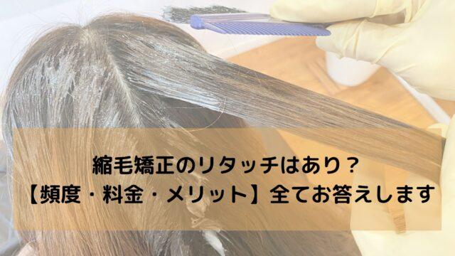 縮毛矯正のリタッチはあり?【頻度・料金・メリット】全てお答えします
