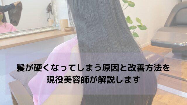 髪が硬くなってしまう原因と改善方法を現役美容師が解説します