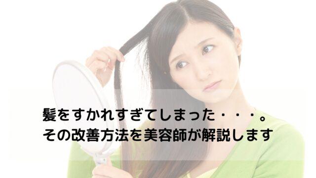 髪をすかれすぎてしまったらどうすればいい?改善方法を美容師が解説します